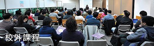 教牧持續教育課程